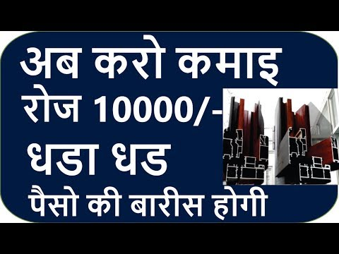 Aluminum Section Business Best Business Idea Small Business Idea एल्युमीनियम बिजनश