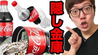 コカ・コーラ隠し金庫にお金隠してみた! thumbnail