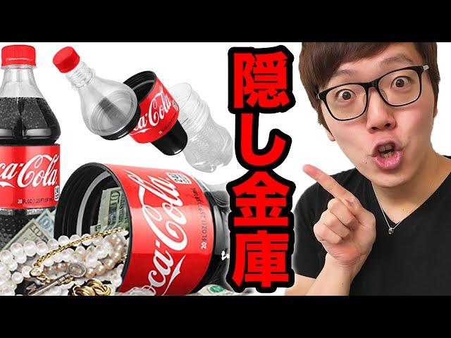 コカ・コーラ隠し金庫にお金隠してみた!
