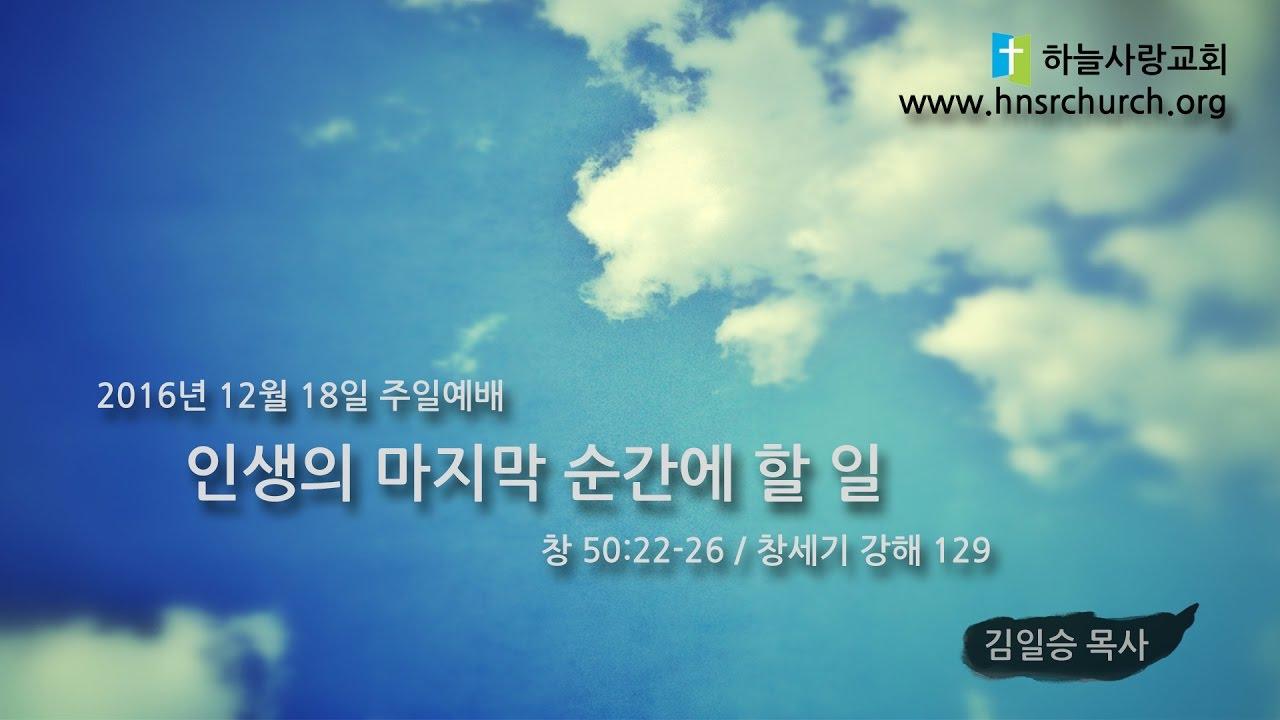 창 129 50:22-26 인생의 마지막 순간에 할 일