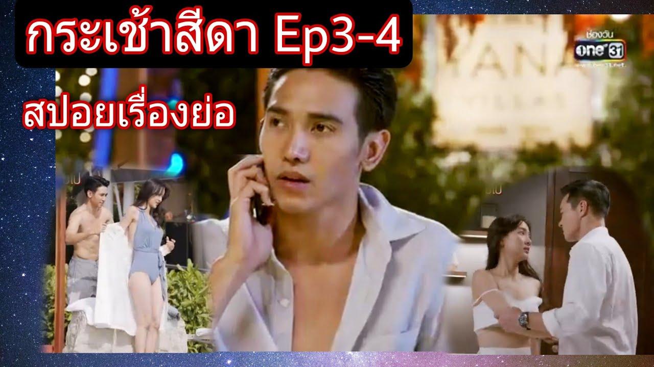 กระเช้าสีดา ep 3-4 ( เรื่องย่อละคร) - YouTube