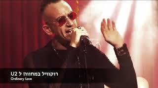 Ordinary Love - U2 tribute by RockVille
