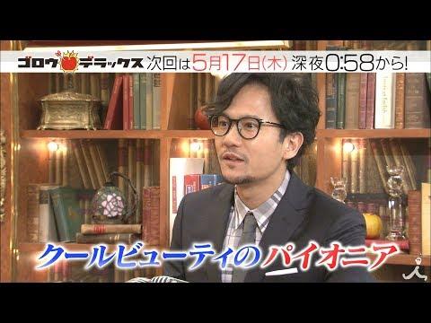稲垣吾郎 ゴロウ・デラックス CM スチル画像。CM動画を再生できます。