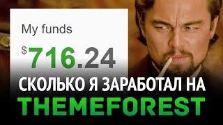 Сколько я заработал на Envato ThemeForest?