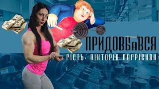 «Придовбався» з Вікторією Погрібняк