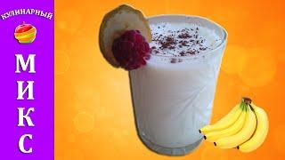 Молочный коктейль с мороженым и бананом в блендере - быстрый рецепт!