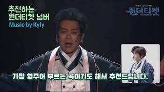 원더티켓 넘버추천 - Music by Kyly(카일리)