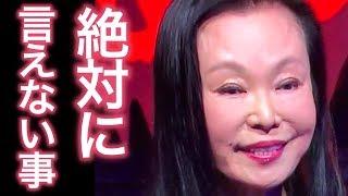 【人生】藤田紀子、「息子2人の父親が違う」という噂について語り始めた深い事情 藤田紀子 検索動画 17