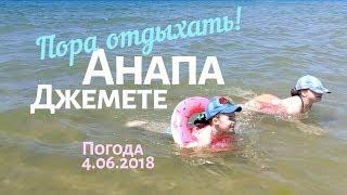 видео Отдых в Анапе в июне