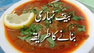 Beef Nihari Recipe In Urdu How To Make Beef Nihari At Home | Beef Recipes