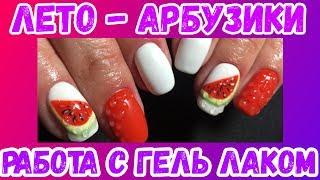 АРБУЗ 🍉 Дизайн ногтей гель лаком. Рисунки на ногтях