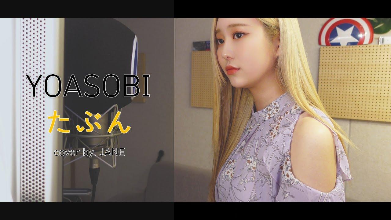 [JANE] YOASOBI -『たぶん』 COVER