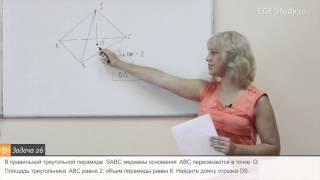30 Стереометрия на ЕГЭ по математике. Объем пирамиды