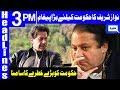Nawaz Sharif's Big Statement   Headlines 3 PM   17 January 2019   Dunya News