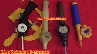 Советские зимние удочки с двумя катушками.Удочки для зимней рыбалки СССР с двумя катушками.