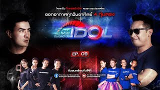 The Bike Idol ไอดอลนักบิด | EP.9 | 13 ต.ค. 62 Full HD