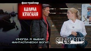 Калина красная. Советская кино классика. Трейлер