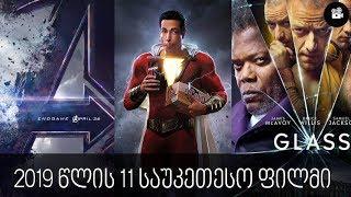 2019 წლის 11 ფილმი რომელიც უნდა ნახო!