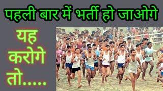 आर्मी रैली में पीछे नंबर आए तो ऐसे दौड़े/how to run in army rally when you last in a batch.