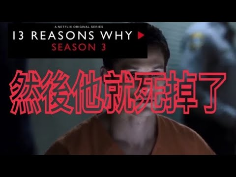 C咖說影視:13 Reasons Why 漢娜的遺言 S3(4)然後呢?