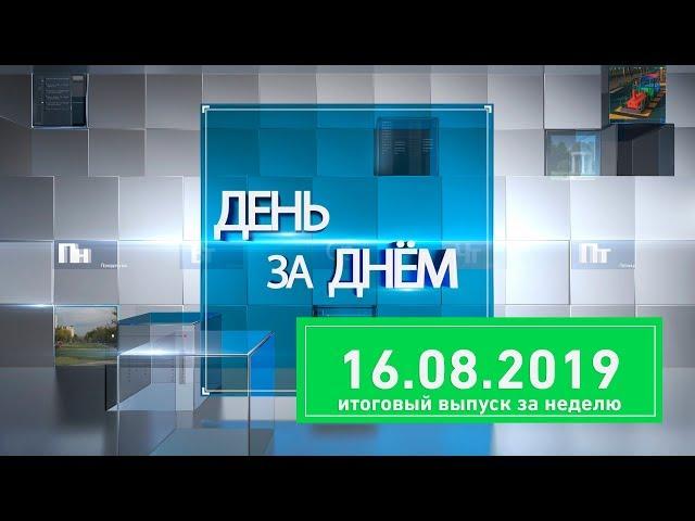 Новости Ивантеевки от 16.08.19 (итоговый выпуск)