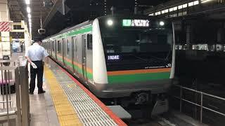 E233系3000番台・E231系1000番台コツE-63編成+コツK-38編成東京発車