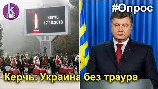 Почему Украина не объявила траур по погибшим в Керчи? Опрос в Крыму