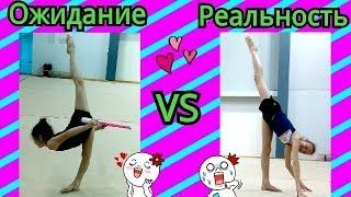 ОЖИДАНИЕ VS РЕАЛЬНОСТЬ// ХУДОЖЕСТВЕННАЯ ГИМНАСТИКА