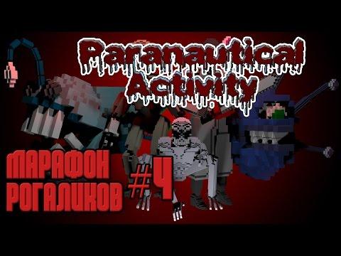МАРАФОН РОГАЛИКОВ #4 (Paranautical activity)