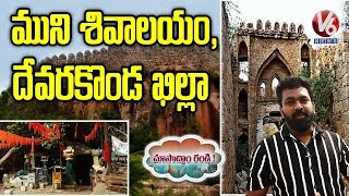 Devarakonda Killa And Muni Shivalayam In Nalgonda District | Choosodham Randi