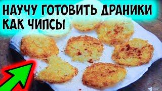 Хрустящие картофельные драники по авторскому рецепту. Очень вкусно.
