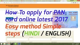 How to apply for PAN card online latest 2017 EASY SIMPLE METHOD (Hindi / English)