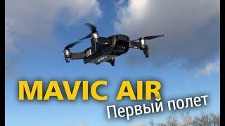 Квадрокоптер DJI MAVIC AIR. Первый полет