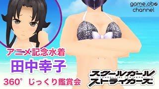 アニメ記念水着第4弾、遅くなりましたがお届けです!4人目は田中幸子...