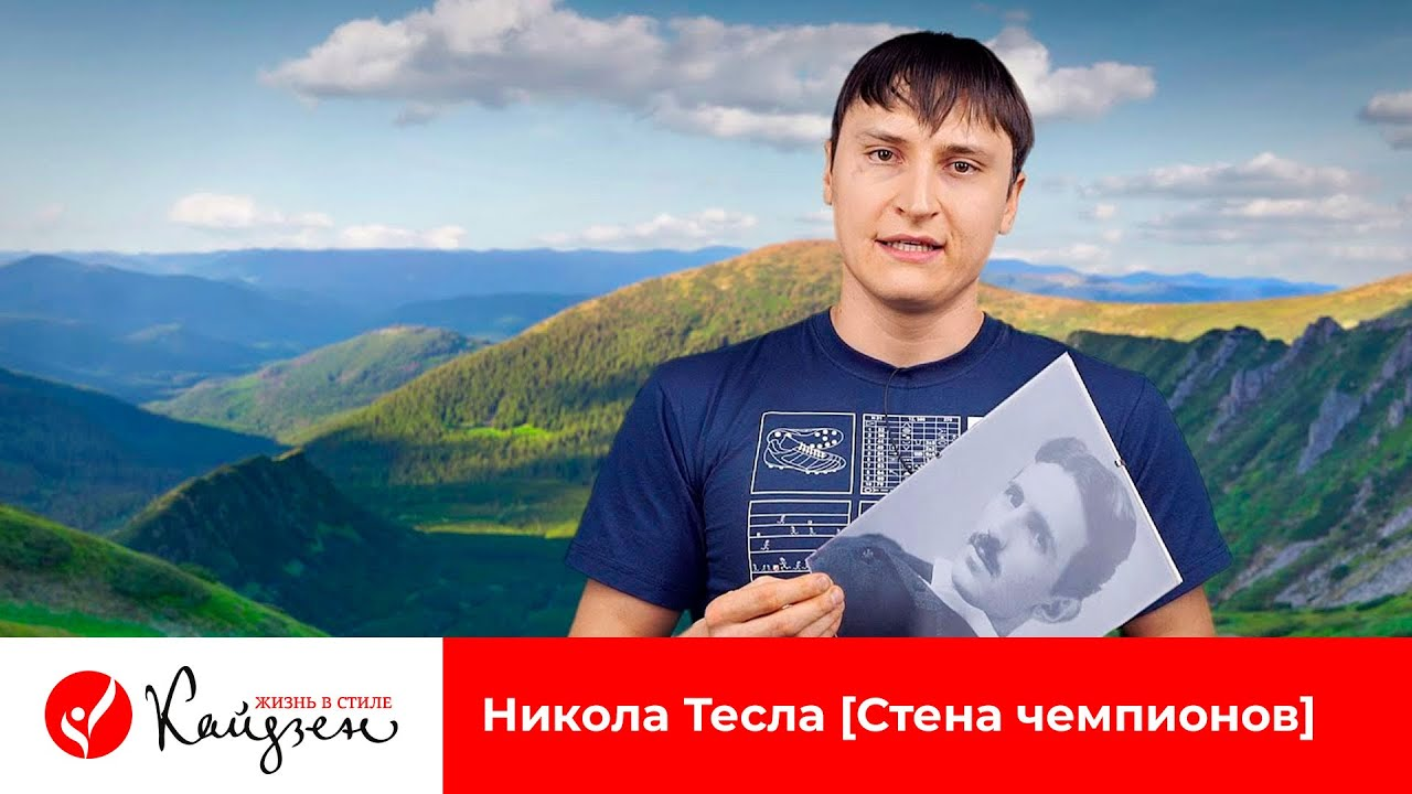 Евгений Попов | Никола Тесла [Стена чемпионов]