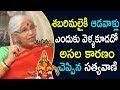 శబరిమలకి ఆడవాళ్లు ఎందుకు వెళ్లకూడదో చెప్పిన సత్యవాణి |Satyavani Garu about Sabarimala Ladies Entry