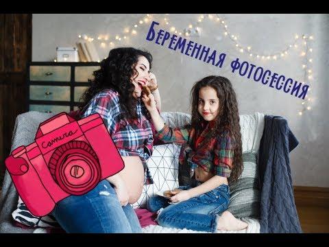 Беременная фотосессия // Образы для фотосессии // Фотограф Херсон