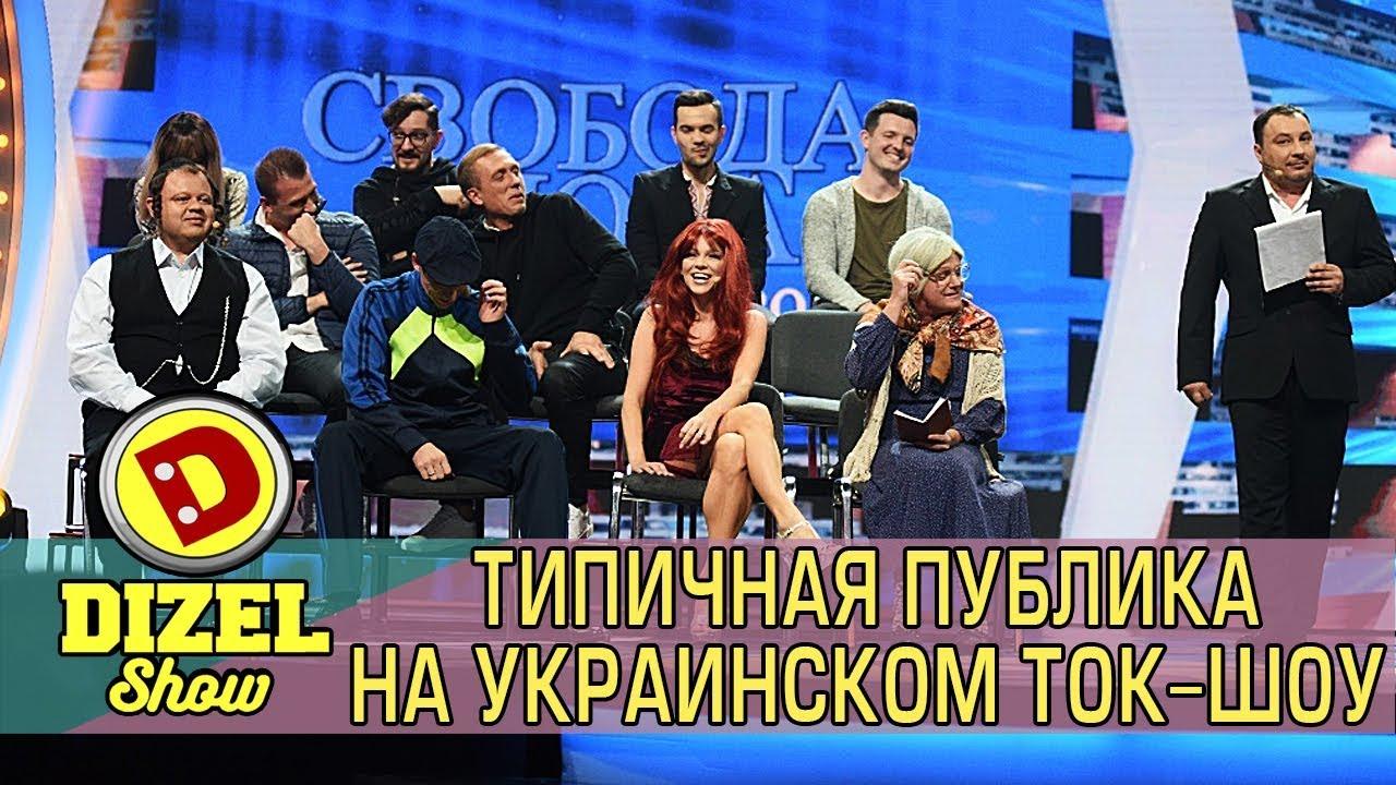 Типичная публика на украинском ток-шоу | Дизель cтудио