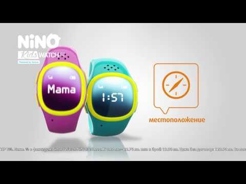 NINO от VIVACOM - супер смарт часовник за супер деца