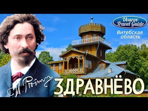 ЗДРАВНЁВО Илья Репин Belarus Travel Guide