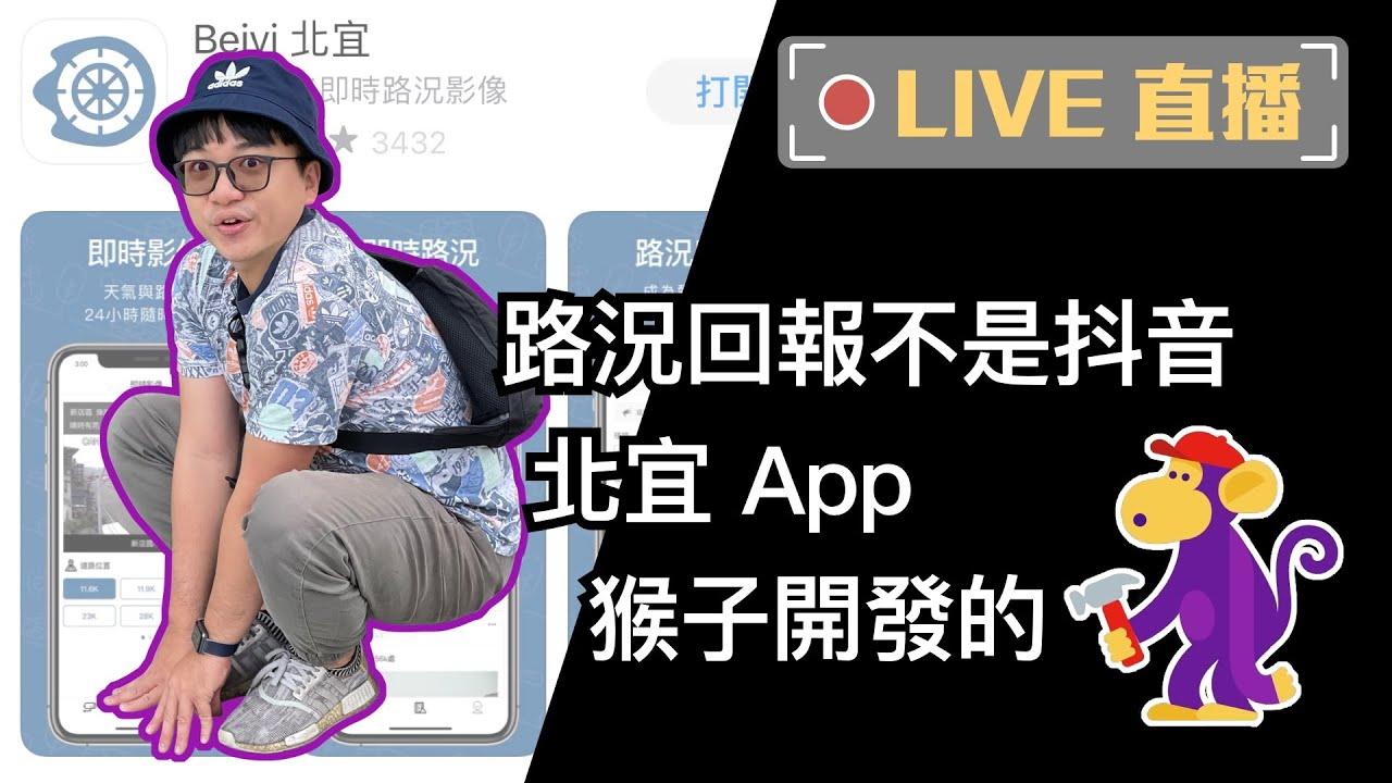 北宜 App 是猴子開發的!? 路況回報不是抖音
