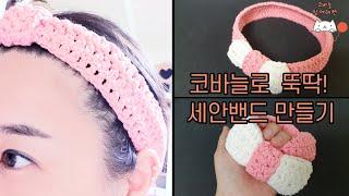 [with해연*crochet] 코바늘 세안밴드(코바늘,…