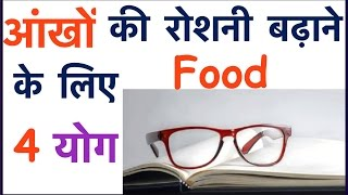 Yoga Or Exercises to improve eyesight | eye side increase & cure | Foods Improve Your Vision