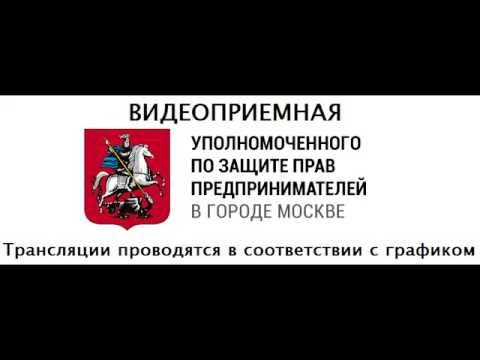 Видеоприемная Уполномоченного по защите прав предпринимателей в городе Москве