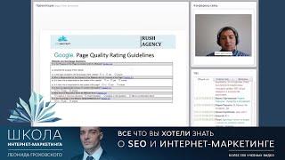 Урок 80 - Как работают асессоры Яндекса и Google