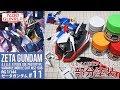 ガンプラ なるべく簡単フィニッシュ「HG ゼータガンダム(MSZ-006 ZETA GUNDAM)」#1…