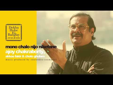 Mono Chalo Nijo  - Ajoy Chakraborty with Akkas Fakir | Sourendro Soumyojit