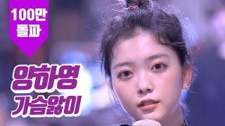 요요미 - 가슴앓이 (양하영) Cover by YOYOMI