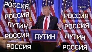 Очень много вопросов о России  какие отношения Трамп будет выстраивать с Москвой