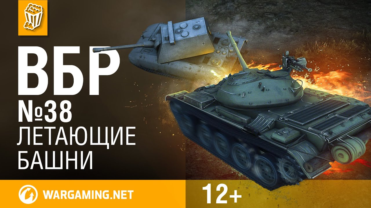 Download Моменты из World of Tanks. ВБР: No Comments №38 [WoT]